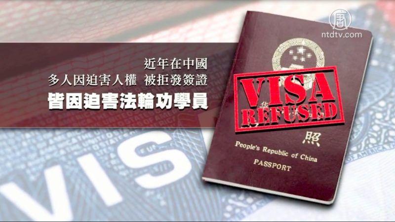 廣東省公安廳長李春生被民眾舉報到海外