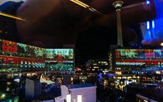 推倒柏林墙30周年 全城一周庆典揭幕