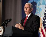 """彭斯发表第二次对华政策演讲,他的""""人算不如天算"""",却没被所有的人理解。图为彭斯在威尔逊中心演讲。(Photo by NICHOLAS KAMM / AFP)"""