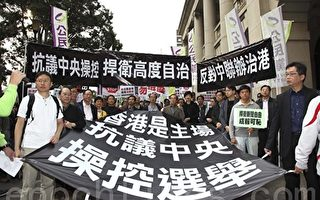 【直播回放】11.21民主派上街吁以选票止警暴