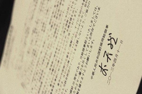 2013年4月11日,中共領事館發給日本福岡政府的恐嚇信。(大紀元資料室)