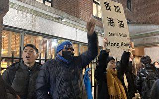 """纽约港人挺香港学生""""追究警察滥权 反暴政"""""""