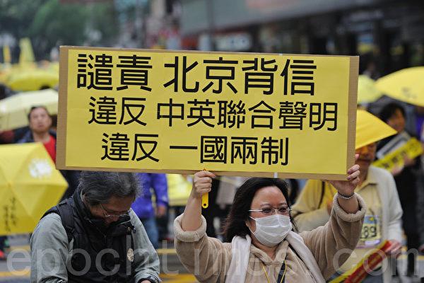 中共2014年發表「6.10」白皮書、「8.31」人大落閘封殺真普選後,民眾上街遊行。(文瀚林/大紀元)