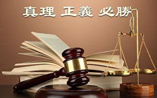 遭非法庭审 4名法轮功学员及律师做无罪辩护