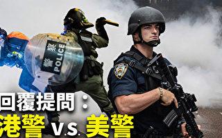 顏丹:香港警察開槍與美國公民持槍