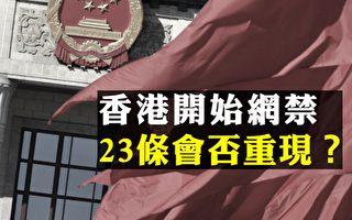 【拍案惊奇】四中全会后香港网禁 23条重现?