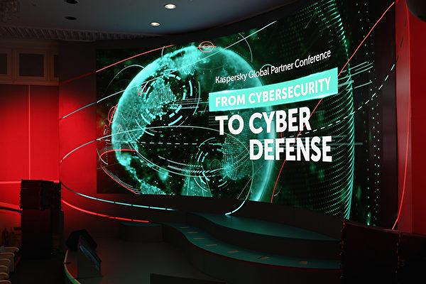 圖為2018年5月的卡巴斯基實驗室全球合作大會,討論網絡安全到網絡防禦。(Ian Gavan/Getty Images for Kaspersky Lab)