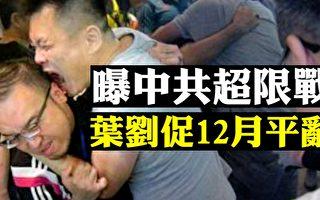 【拍案惊奇】香港现恐怖 林郑见韩正为23条?