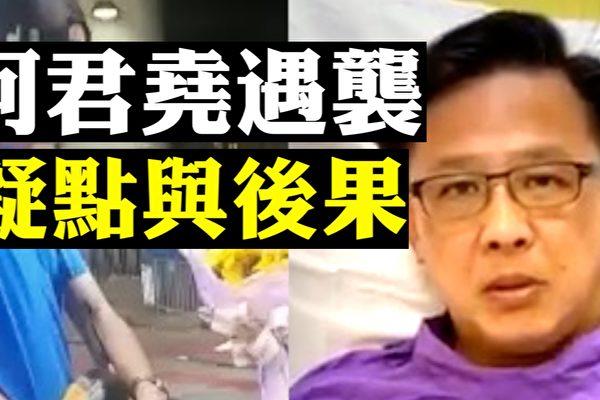 【拍案惊奇】何君尧遇袭疑点 香港未来局势