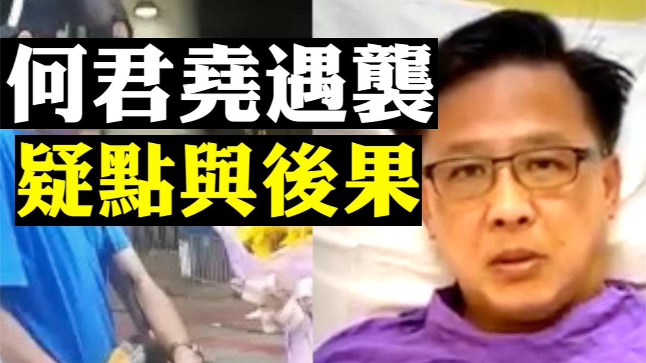 【拍案驚奇】何君堯遇襲疑點 香港未來局勢