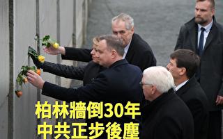 【新闻看点】柏林墙倒30年 中共红墙在崩坍