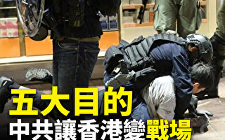 【世界十字路口】中共讓香港變戰場 五大目的