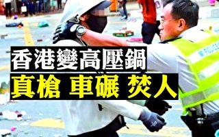 梁京:香港危机失控的政治逻辑及其后果