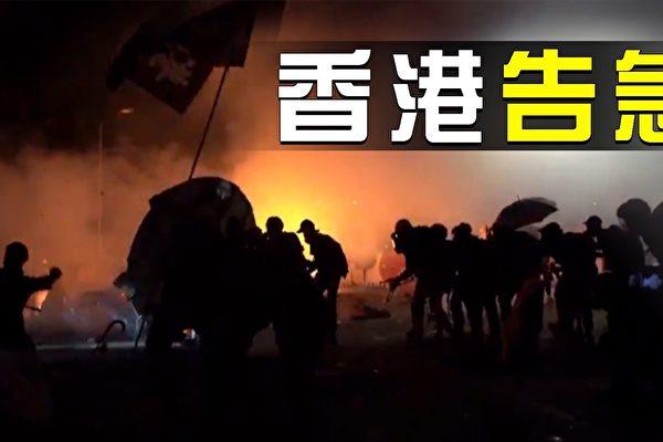 【热点互动】中文大学成战场 香港告急