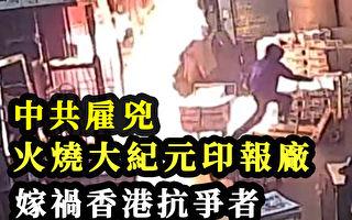 香港大纪元遭恶意纵火:中共不变的暴力基因