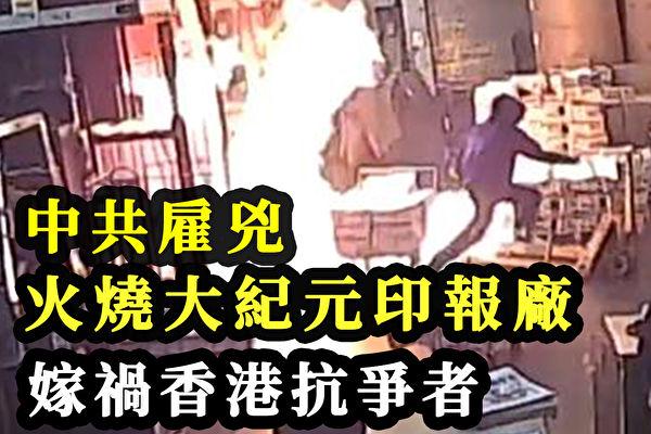 程晓容:中共不义陷孤立 香港纵火曝末路疯狂