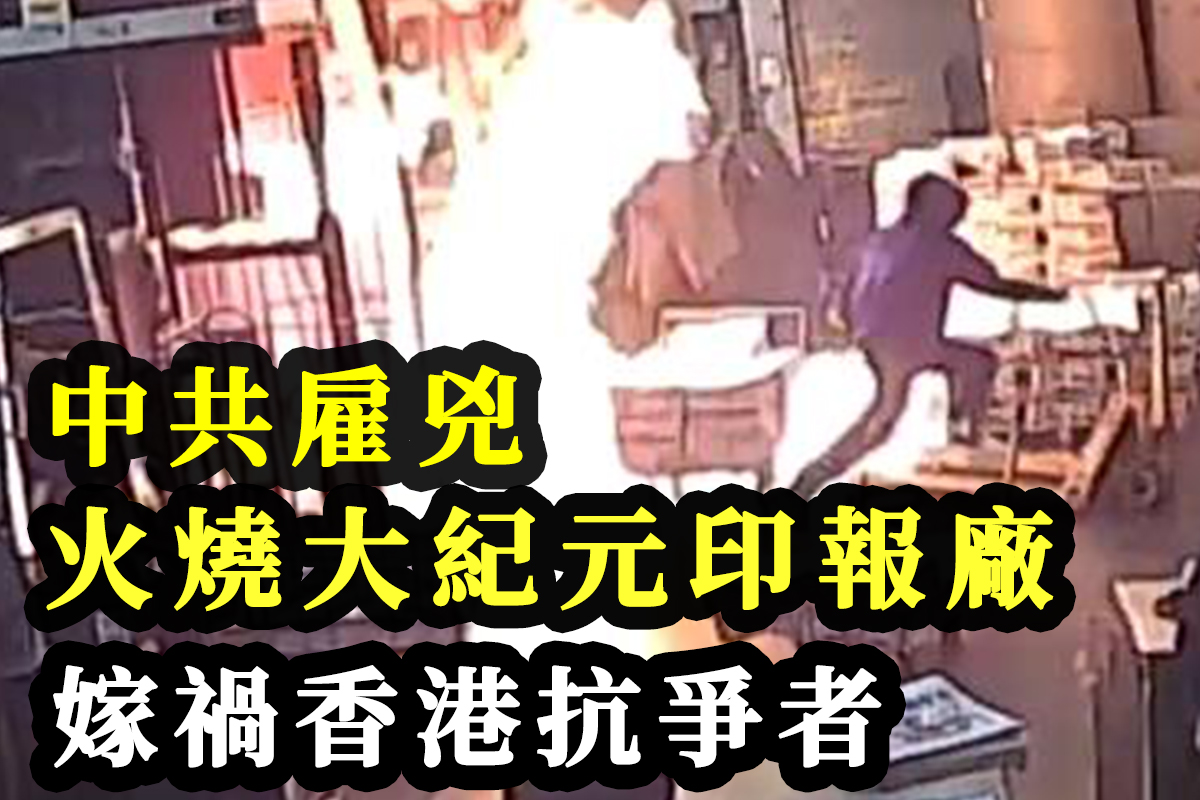 程曉容:中共不義陷孤立 香港縱火曝末路瘋狂