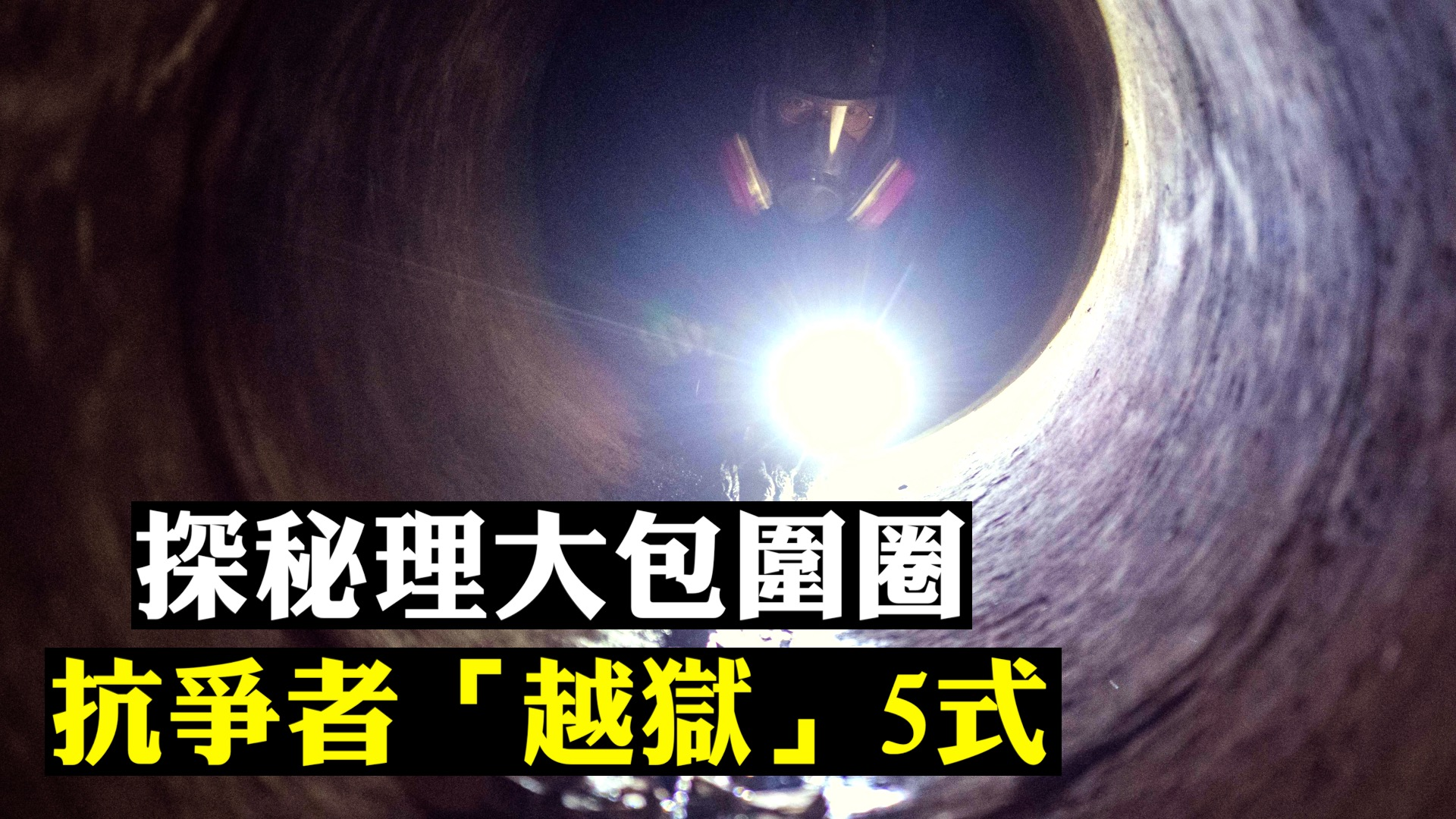 【拍案驚奇】探秘理大被包圍 黑衣人5招越獄