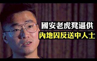 【拍案惊奇】郑文杰遭逼供 大陆拘反送中参与者