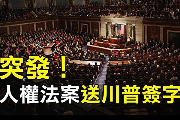 【熱點互動】美國會為何火速通過香港法案?