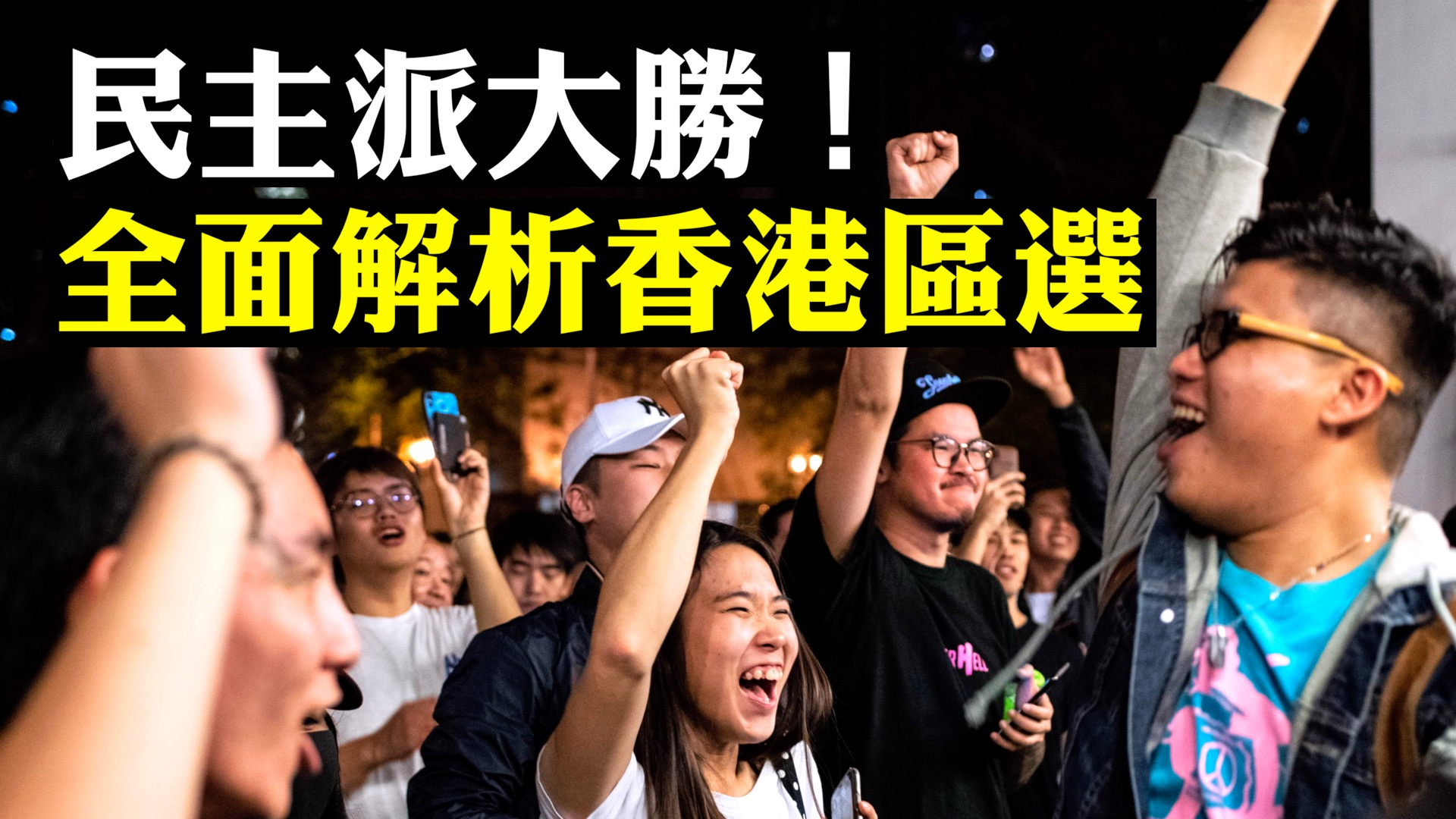 【拍案驚奇】民主派大勝!全面解讀香港區選