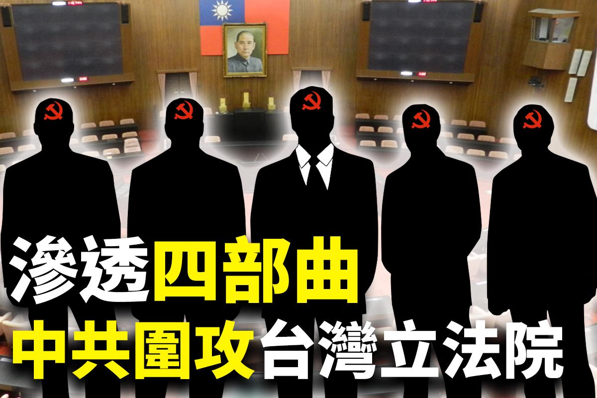 台灣親共政黨最近推出的不分區名單,出現多位主張「武統」或極度媚共的爭議人員,引發台灣社會譁然。疑其後台中共正在圍攻立法院。(大紀元合成)
