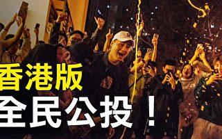 【热点互动】香港区选举如何影响政局走向?