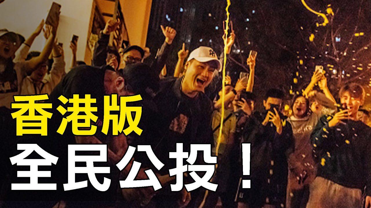 【熱點互動】香港區選舉如何影響政局走向?