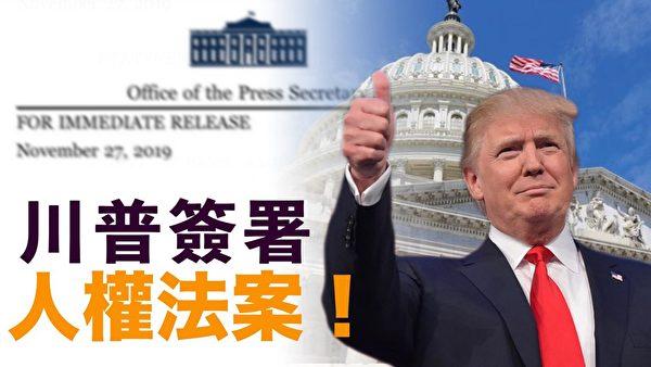 特朗普總統簽署後,《香港人權與民主法案》成為法律。(新唐人合成)