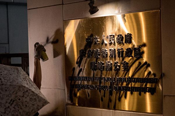 2019年7月21日,大批反送中港民聚集在香港中聯辦,並以黑漆塗污。(Chris McGrath/Getty Images)