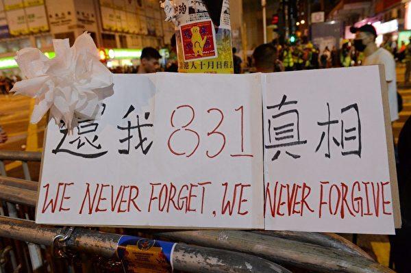 2019年10月31日,香港市民在太子站舉行831恐襲兩個月靜坐活動。在太子站悼念逝者。(宋碧龍/大紀元)