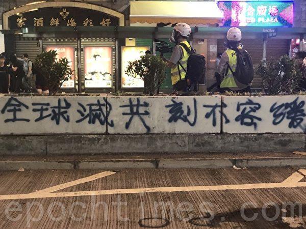 2019年10月31日,香港市民在太子站舉行8.31恐襲兩個月靜坐活動。港警在太子彌敦道又發放催淚彈,圖為道旁的標語。(余天祐/大紀元)