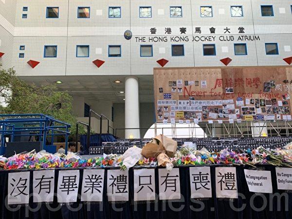 2019年11月8日,香港科大學生設立悼念周同學的祭壇。(韓納/大紀元)