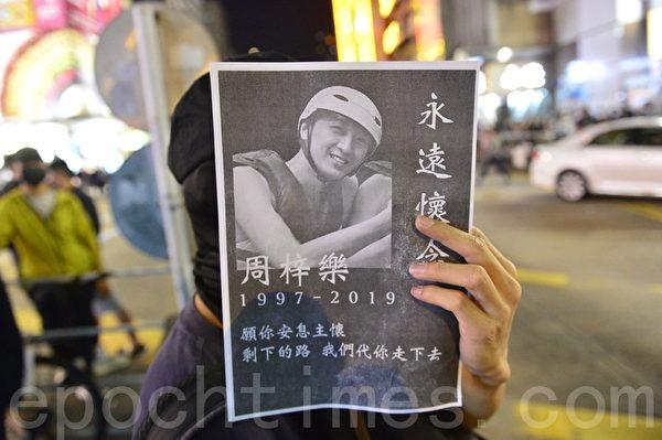 2019年11月8日晚,香港民眾在元朗悼念周梓樂同學。(余天祐/大紀元)