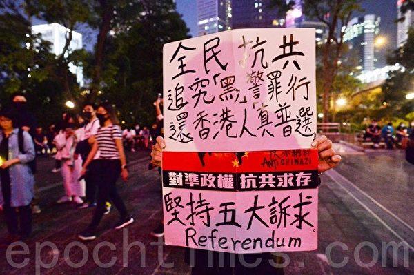 共產黨與香港人奉行的普世價值,兩套價值觀水火不相容。圖為2019年11月10日,香港民眾在遮打花園悼念周梓樂。(宋碧龍/大紀元)