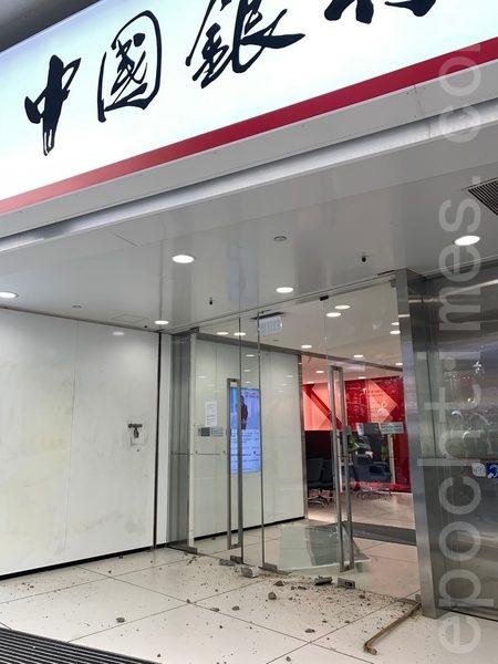 2019年11月11日,香港全港民間發起全港三罷的「黎明行動」。中環中國銀行大門被破壞。(韓納/大紀元)