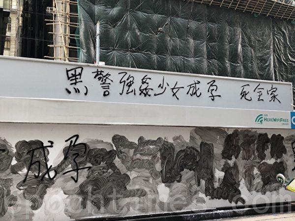 2019年11月11日,香港民間發起全港三罷的「黎明行動」。畢打街德輔道中牆面寫有「黑警強姦少女成孕 死全家」。(余天祐/大紀元)