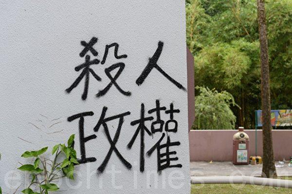 2019年11月12日,港人「三罷」行動。香港中大牆壁噴標語。(宋碧龍/大紀元)