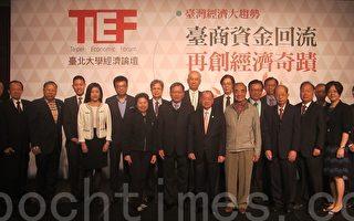 專家:台商資金回流 再創台灣經濟奇蹟