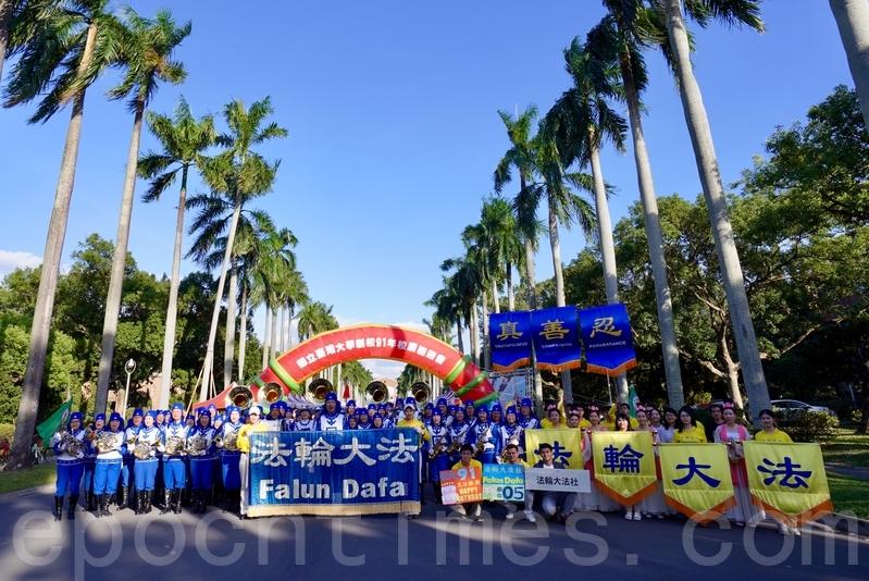 台大91周年校慶園遊會 法輪功隊伍成亮點
