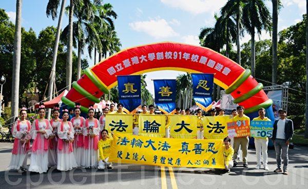 國立台灣大學11月15日91周年校慶,校方於9日舉辦校慶活動。圖為法輪大法社、天國樂團、仙女隊、煉功隊及展板旗幟隊合照。(台大法輪大法社提供)