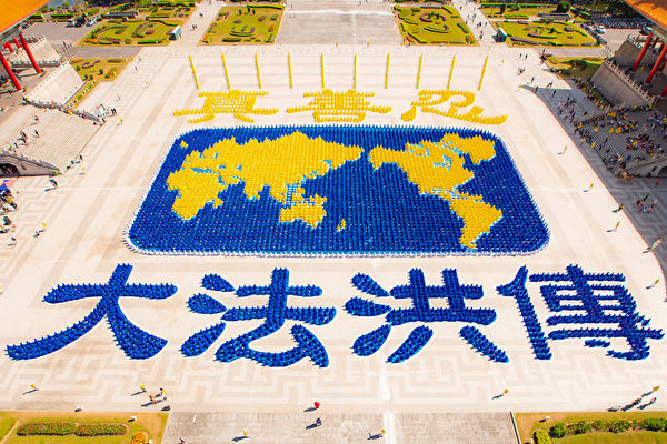 2019年11月16日有約6,500名來自台灣及世界各地的部份法輪功學員,齊聚在中正紀念堂的自由廣場排出壯觀圖像「法輪大法洪傳世界」。(陳柏州/大紀元)