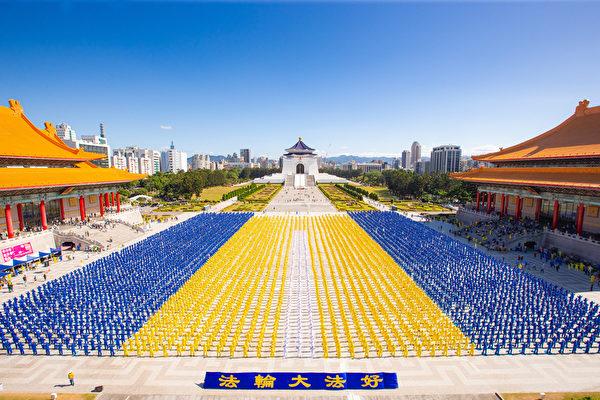 約6500名來自台灣及世界各地的部份法輪功學員,11月16日在中正紀念堂前演煉五套功法。(陳柏州/大紀元)