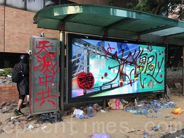 2019年11月17日,香港理工大學外面巴士站寫有天滅中共的標語。(余鋼/大紀元)