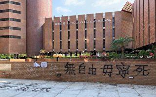 组图:香港理大内各式标语 反抗暴政