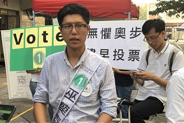 【直播回放】屯门三圣选区 有候选人涉嫌买票