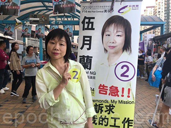 2019年11月24日,香港舉行區議會選舉,美孚投票點,深水埠區議員候選人伍月蘭女士。(葉依帆/大紀元)