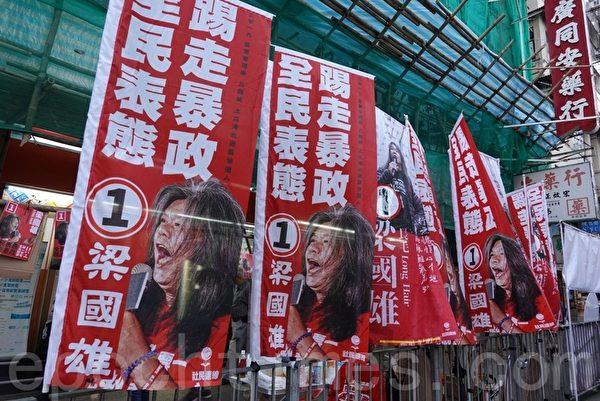 2019年11月24日,香港舉行區議會選舉,土瓜灣梁國雄和民建聯主席對決,民建聯在一間結束舖頭前打告急牌。(余鋼/大紀元)