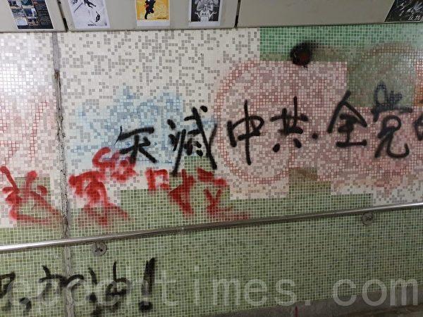 2019年11月22日,和宜合道隧道「天滅中共」。(孫明國/大紀元)