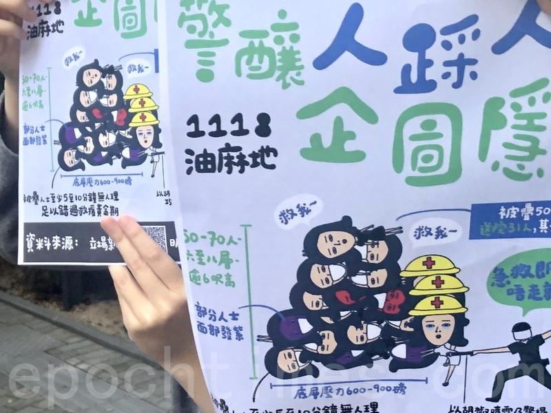11.18晚香港多恐怖 3現場急救員憶真相